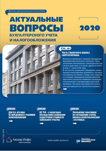 Актуальные вопросы бухгалтерского учета и налогообложения №6 2020
