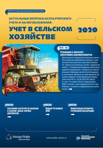 Актуальные вопросы бухгалтерского учета и налогообложения: учет в сельском хозяйстве №3 2020