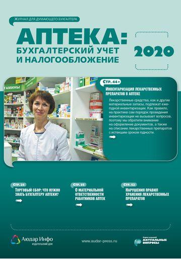 Аптека: бухгалтерский учет и налогообложение №6 2020