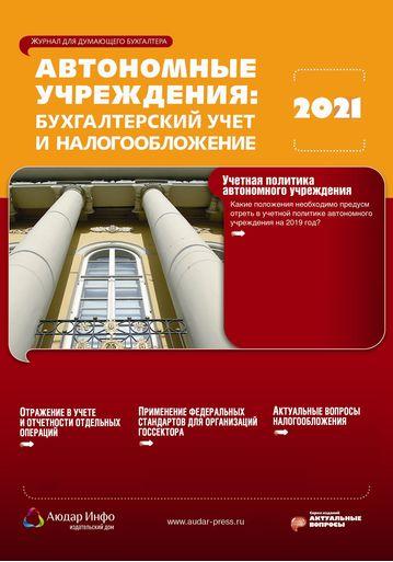 Автономные учреждения: бухгалтерский учет и налогообложение №7 2021
