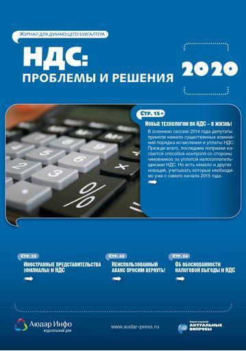 НДС: проблемы и решения №4 2020