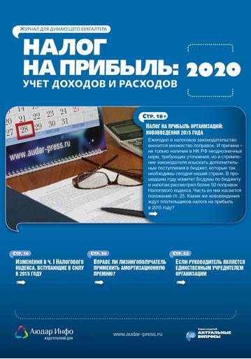 Налог на прибыль №5 2020