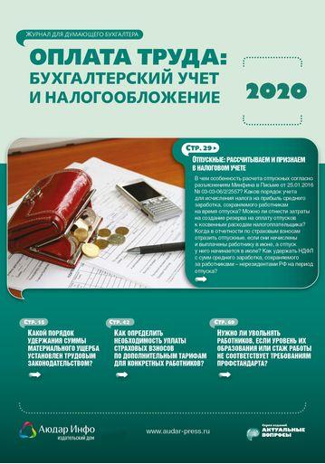 Оплата труда: бухгалтерский учет и налогообложение №6 2020