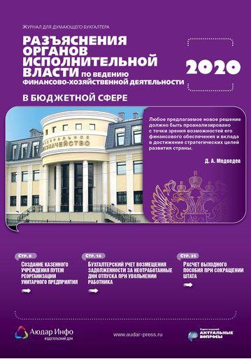 Разъяснения органов исполнительной власти по ведению финансово-хозяйственной деятельности в бюджетной сфере №4 2020