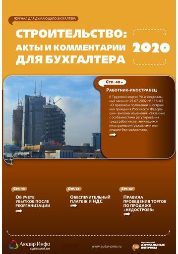 Строительство: акты и комментарии для бухгалтера №4 2020