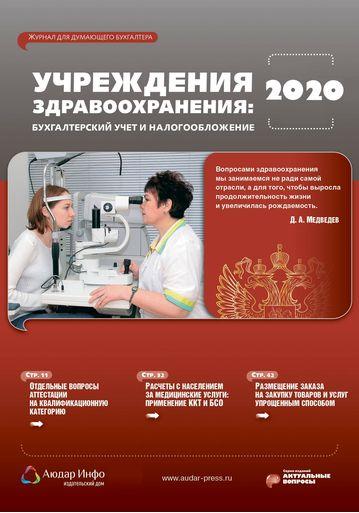 Учреждения здравоохранения: бухгалтерский учет и налогообложение №5 2020