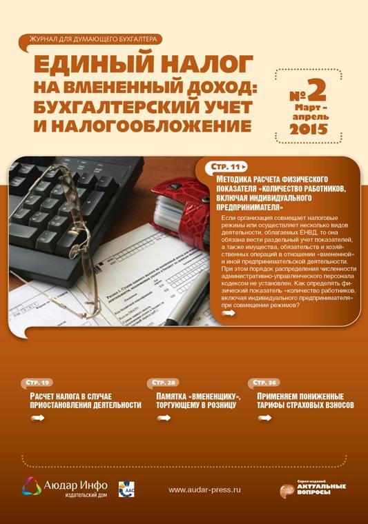 Налоговый кодекс для бухгалтера аттестат проф бухгалтера 2017
